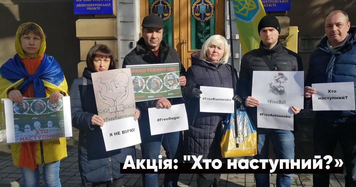 В Днепре у прокуратуры прошла акция в поддержку задержанных по делу Шеремета, фото-1