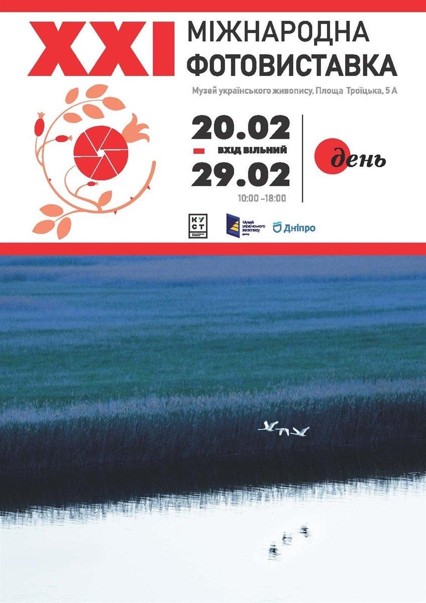 """В Днепре откроется бесплатная фотовыставка, посвященная газете """"День"""", фото-2"""