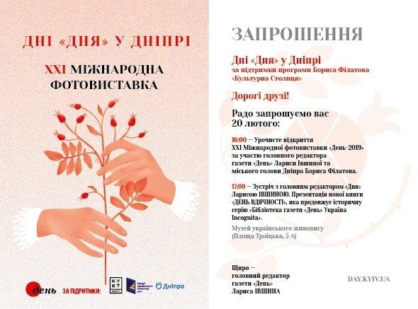 """В Днепре откроется бесплатная фотовыставка, посвященная газете """"День"""", фото-1"""
