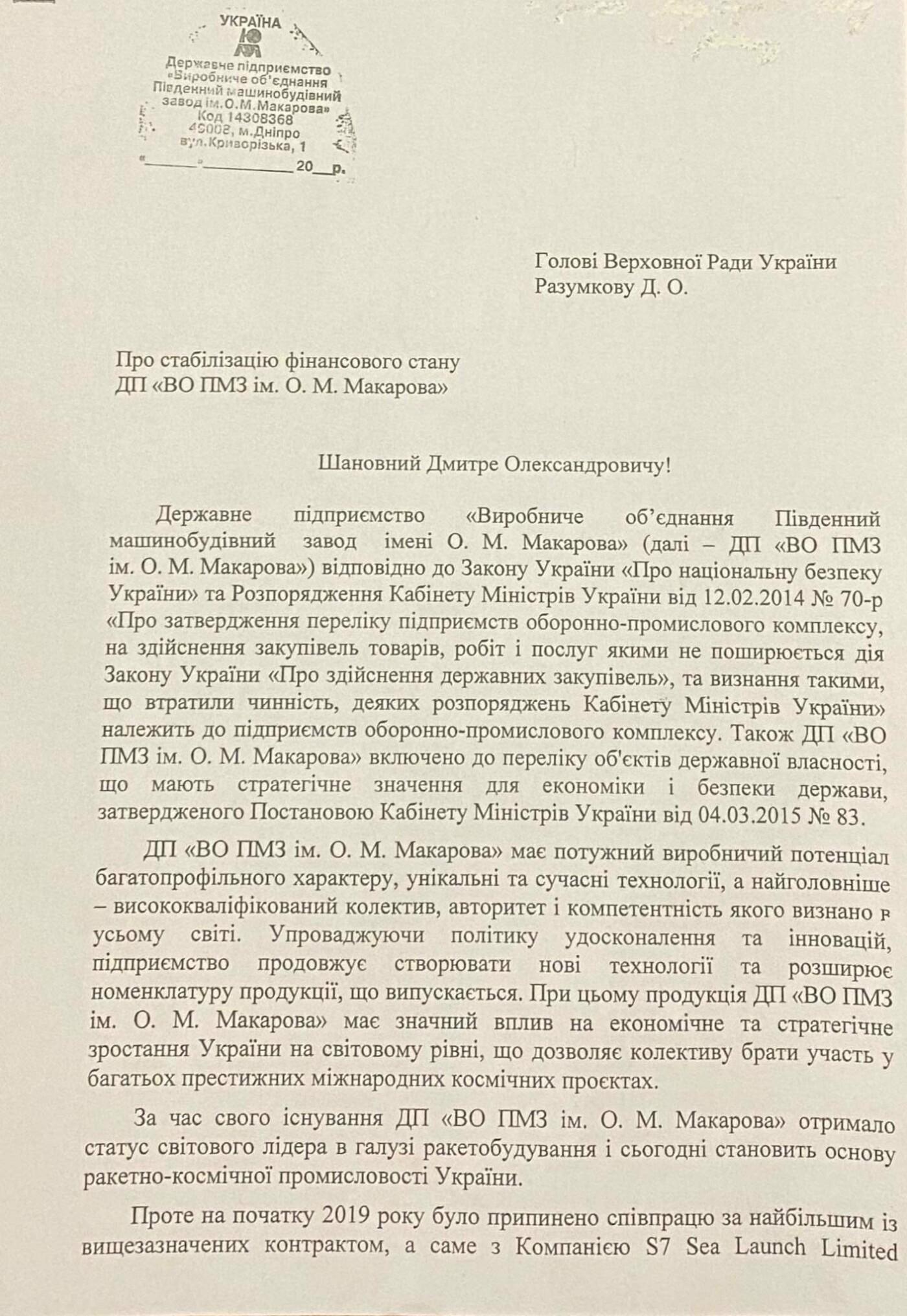 Мэр Днепра Филатов и руководитель «Южмаша» Войт обратились в парламент о выделении предприятию еще 210 млн. грн., фото-2