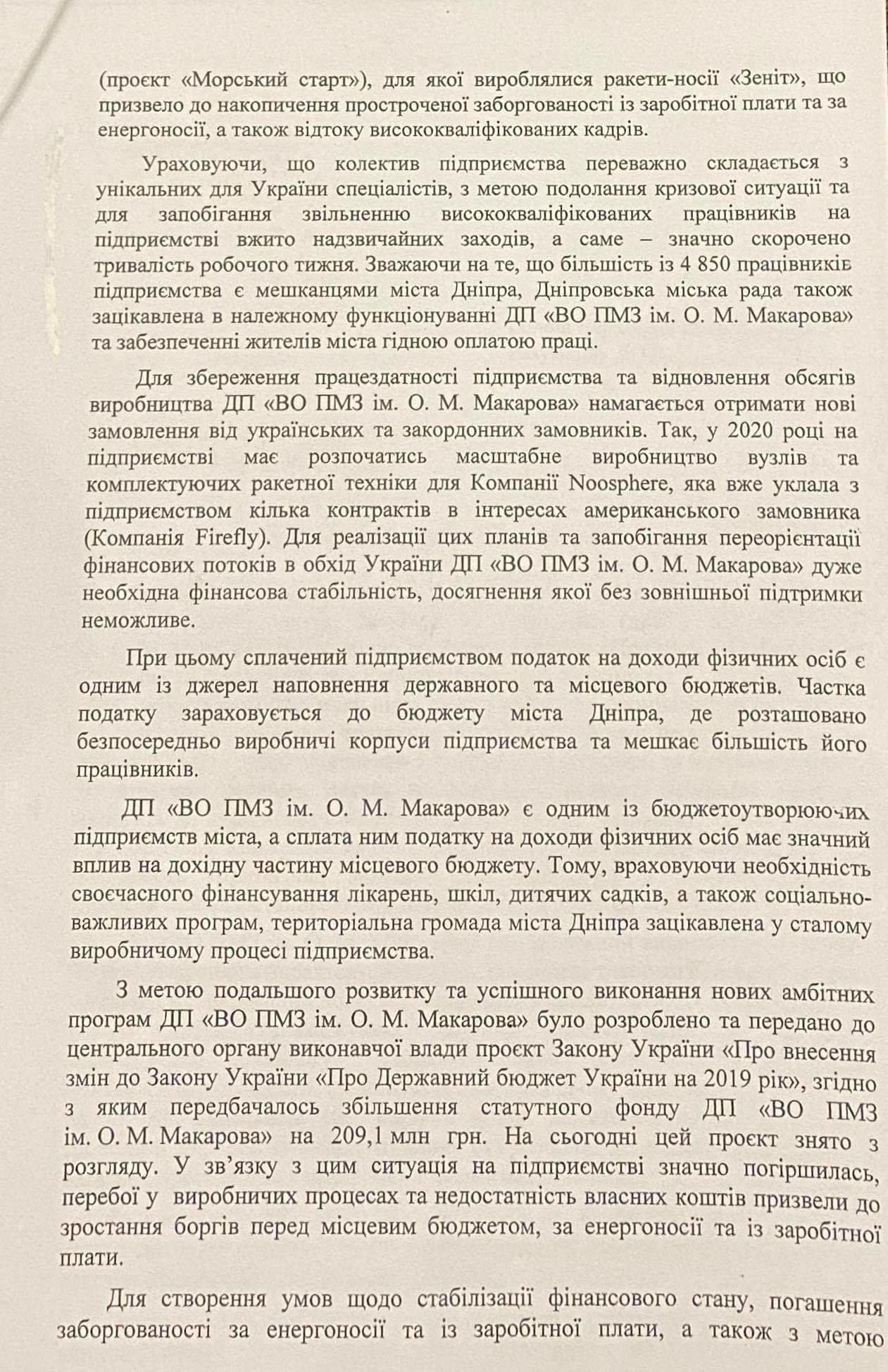 Мэр Днепра Филатов и руководитель «Южмаша» Войт обратились в парламент о выделении предприятию еще 210 млн. грн., фото-3