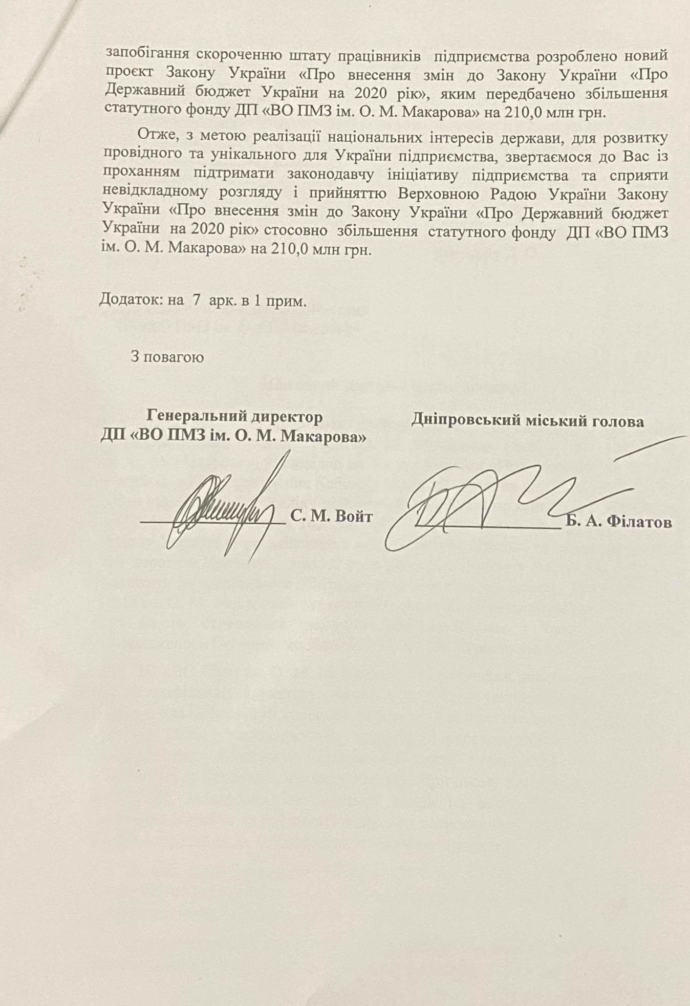Мэр Днепра Филатов и руководитель «Южмаша» Войт обратились в парламент о выделении предприятию еще 210 млн. грн., фото-4