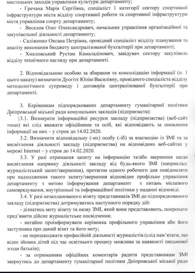Никаких комментариев: в школах Днепра вводят цензуру на общение с журналистами, - ПРИКАЗ, фото-2