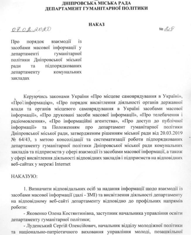 Никаких комментариев: в школах Днепра вводят цензуру на общение с журналистами, - ПРИКАЗ, фото-1