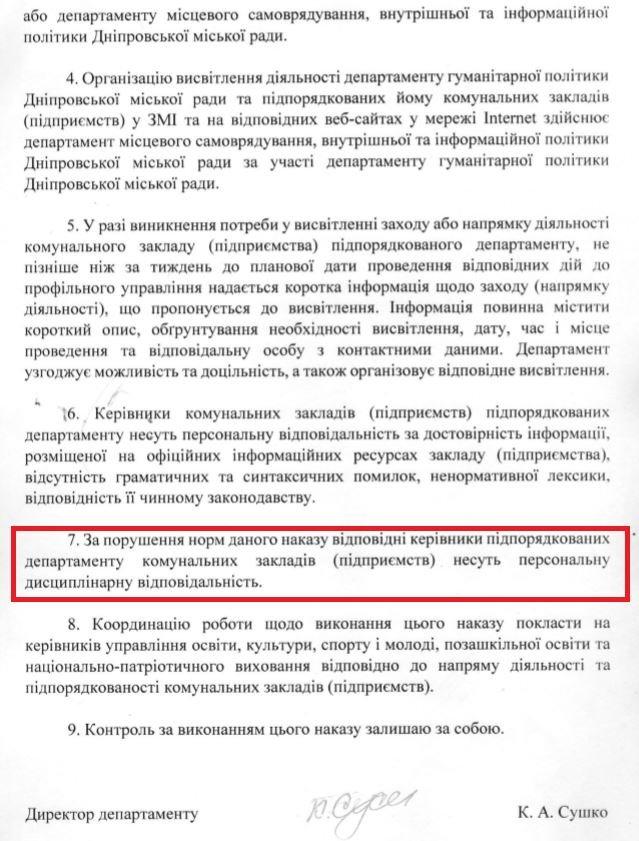 Никаких комментариев: в школах Днепра вводят цензуру на общение с журналистами, - ПРИКАЗ, фото-3