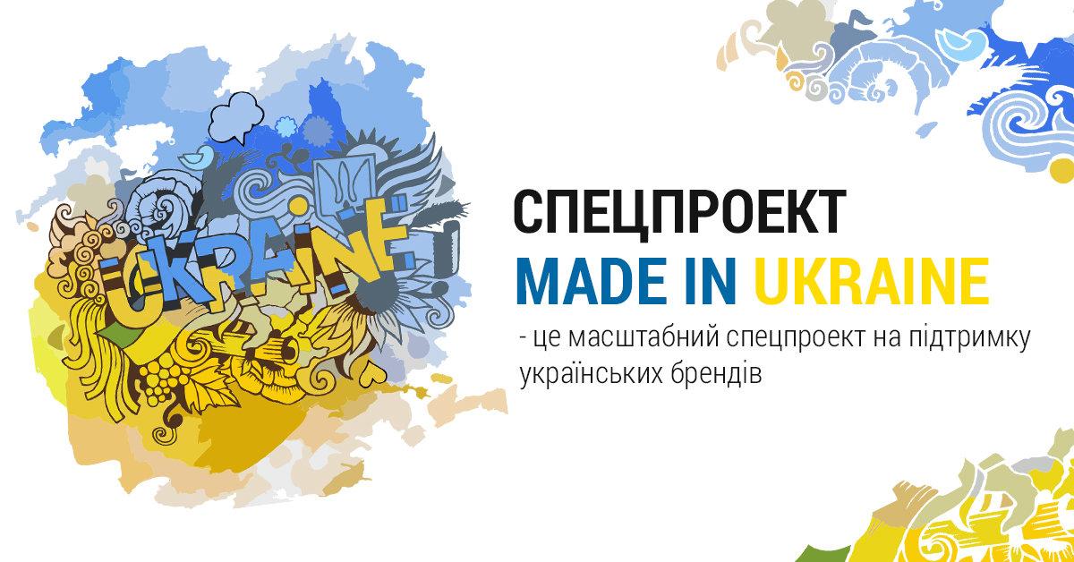"""Сайт 056.ua запустив партнерський спецпроект """"Made in Ukraine """": про кого він і чому його варто прочитати, фото-1"""