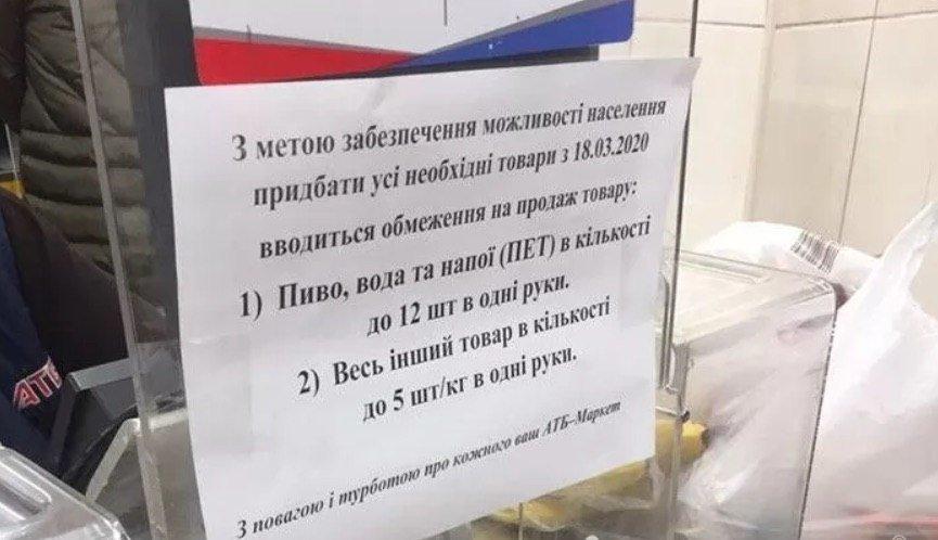 В супермаркетах АТБ вводят ограничения на покупку товаров в больших количествах , фото-1
