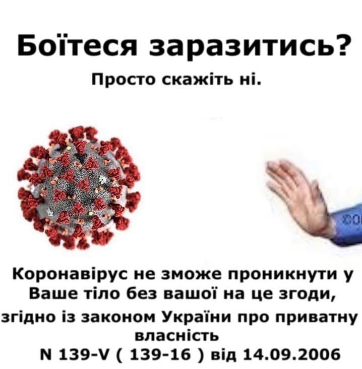 """""""И смех, и слезы"""":  ТОП-25 мемов про коронавирус и карантин от днепрян, фото-1"""