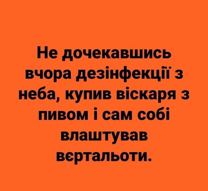 """""""И смех, и слезы"""":  ТОП-25 мемов про коронавирус и карантин от днепрян, фото-5"""