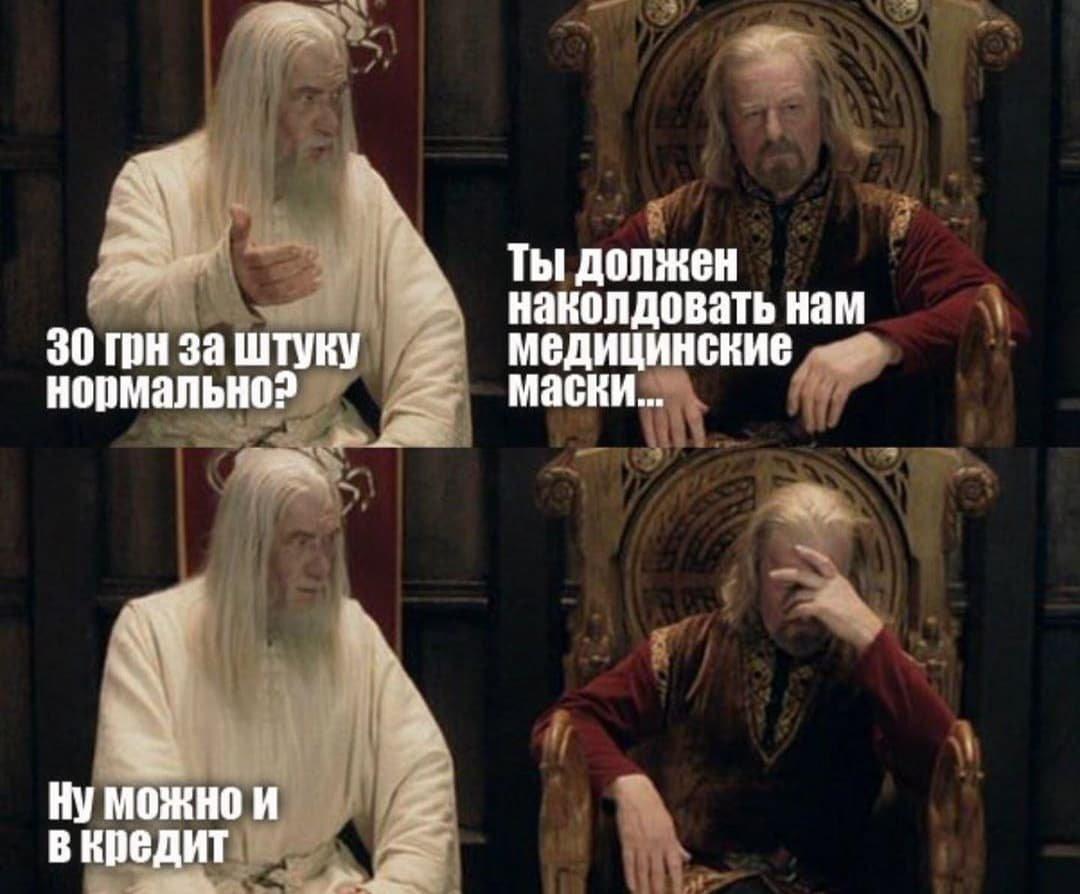 """""""И смех, и слезы"""":  ТОП-25 мемов про коронавирус и карантин от днепрян, фото-14"""