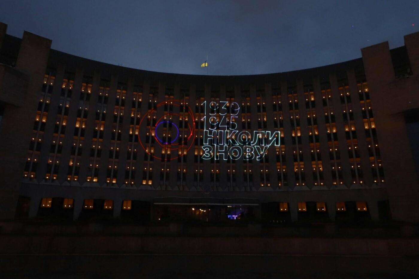В Днепре на здании горсовета транслировали лазерную проекцию с именами героев, - ФОТО, фото-2