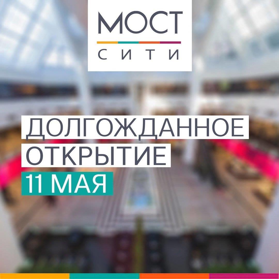 Какие торговые центры начнут работать в Днепре с 12 мая, фото-1