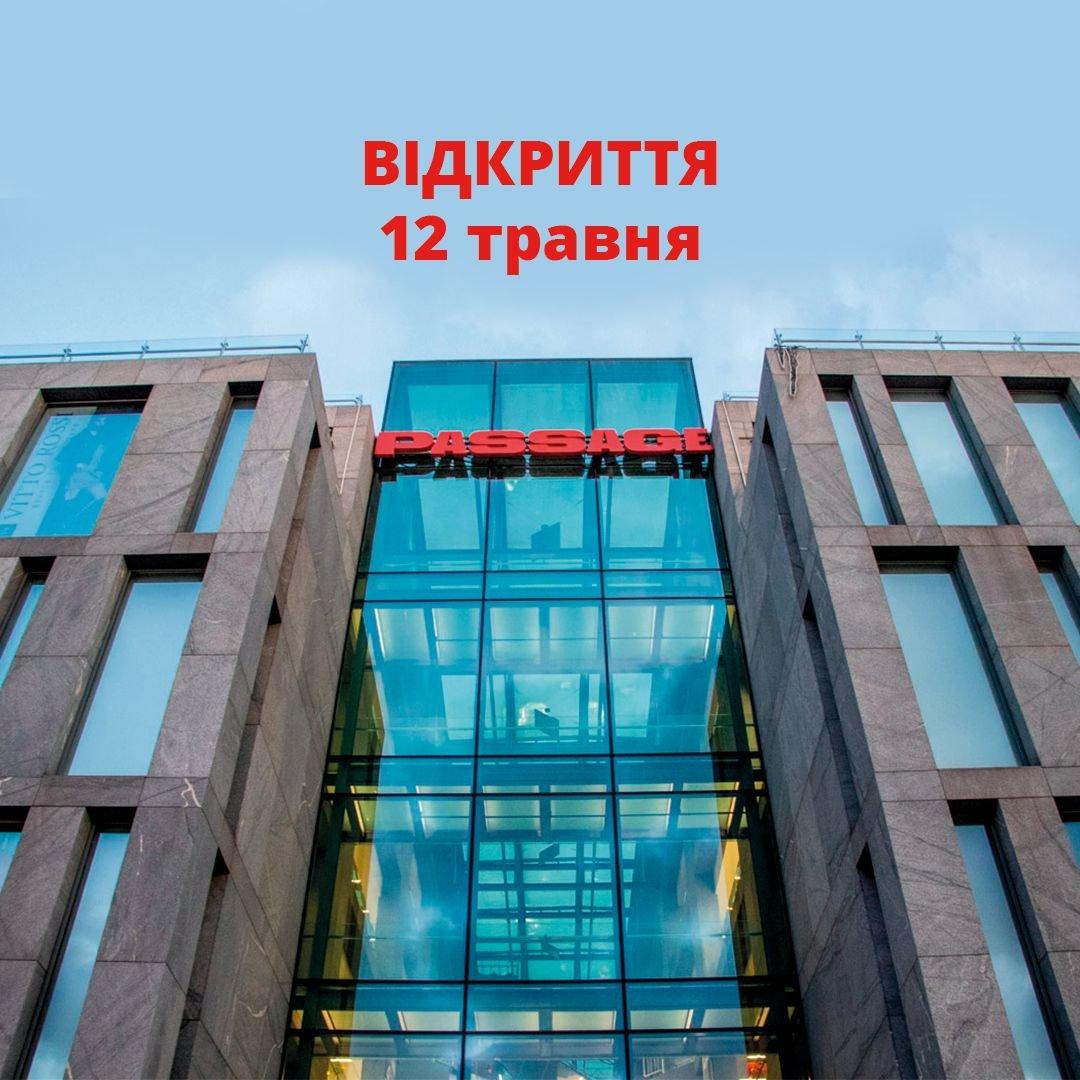 Какие торговые центры начнут работать в Днепре с 12 мая, фото-3