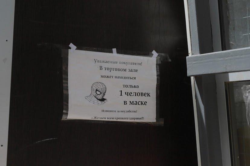 Как магазины в Днепре соблюдают противоэпидемические меры: частые нарушения, - ФОТО , фото-5