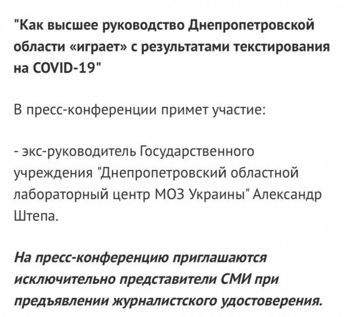 """В Днепре депутат """"Слуги народа"""" попытался сорвать работу местного СМИ, фото-2"""
