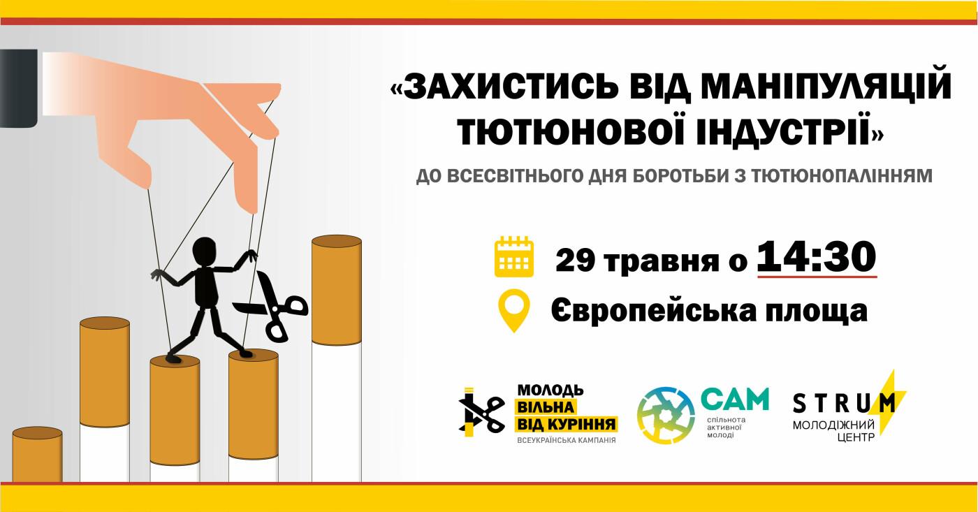 Как нами манипулируют в табачной индустрии: в центре Днепра пройдёт акция против курения, фото-1