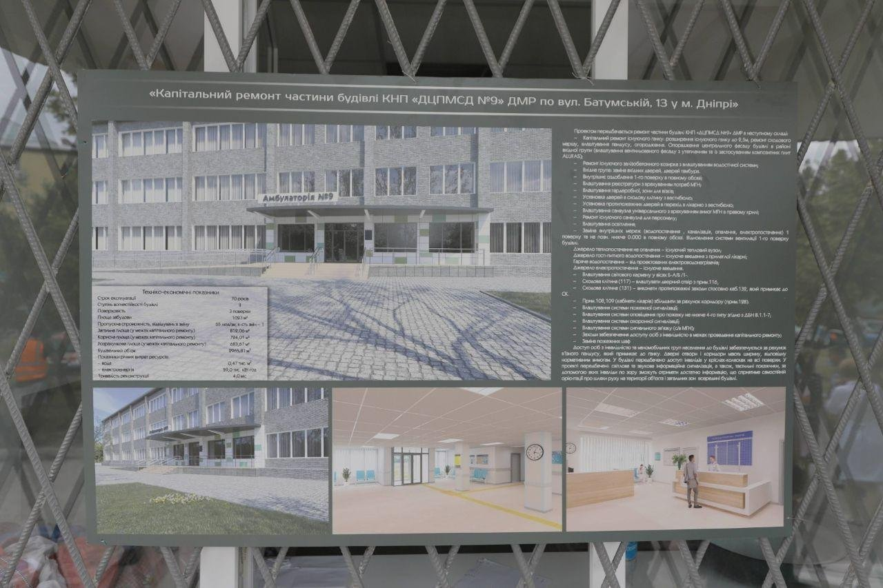 В Днепре начали ремонтировать амбулаторию №9, - ФОТО, фото-1