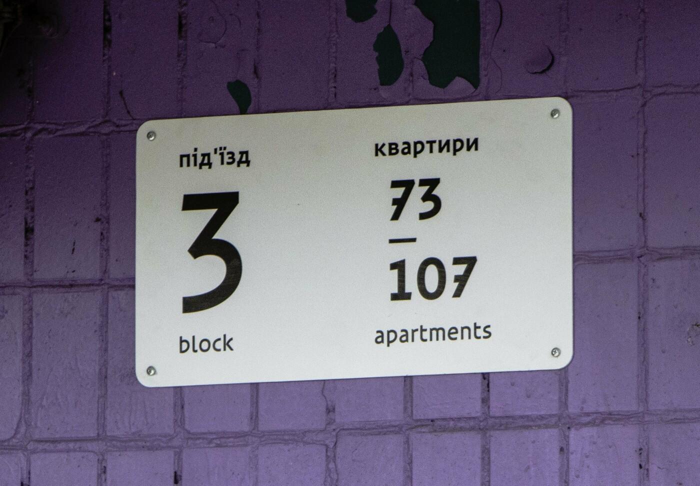 В Днепре планируют менять адресные таблички на домах: как они выглядят, - ФОТО, фото-5