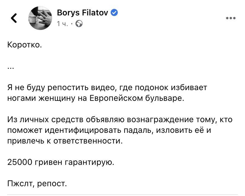 В центре Днепра избили женщину: мэр пообещал вознаграждение за поимку, обидчика задержали, - ВИДЕО 18+, фото-1