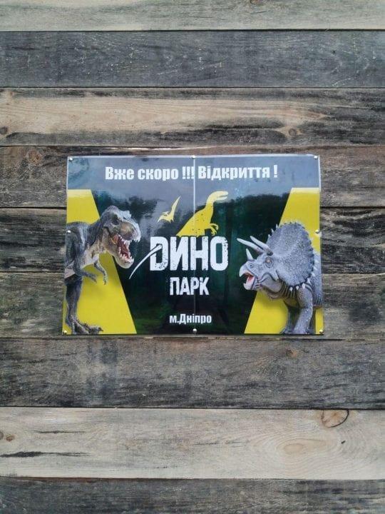 В одном из парков Днепра появится выставка с динозаврами, - ФОТО, фото-2