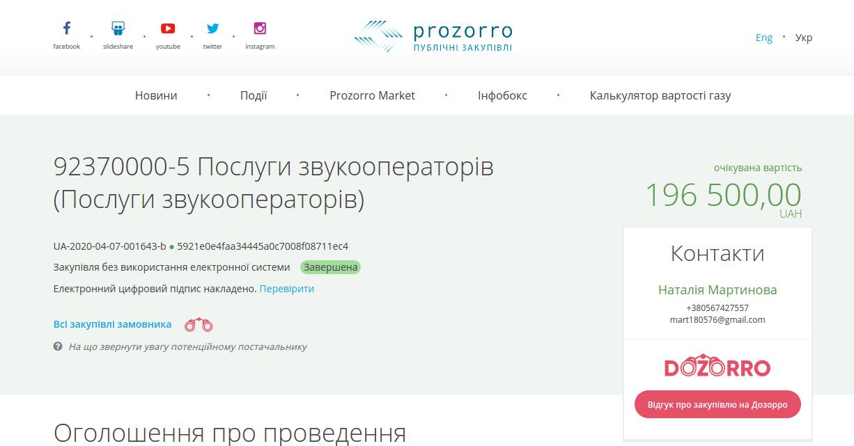 Днепропетровский облсовет потратил 200 тысяч гривен на услуги звукооператоров , фото-1
