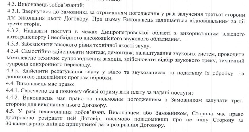 Днепропетровский облсовет потратил 200 тысяч гривен на услуги звукооператоров , фото-2