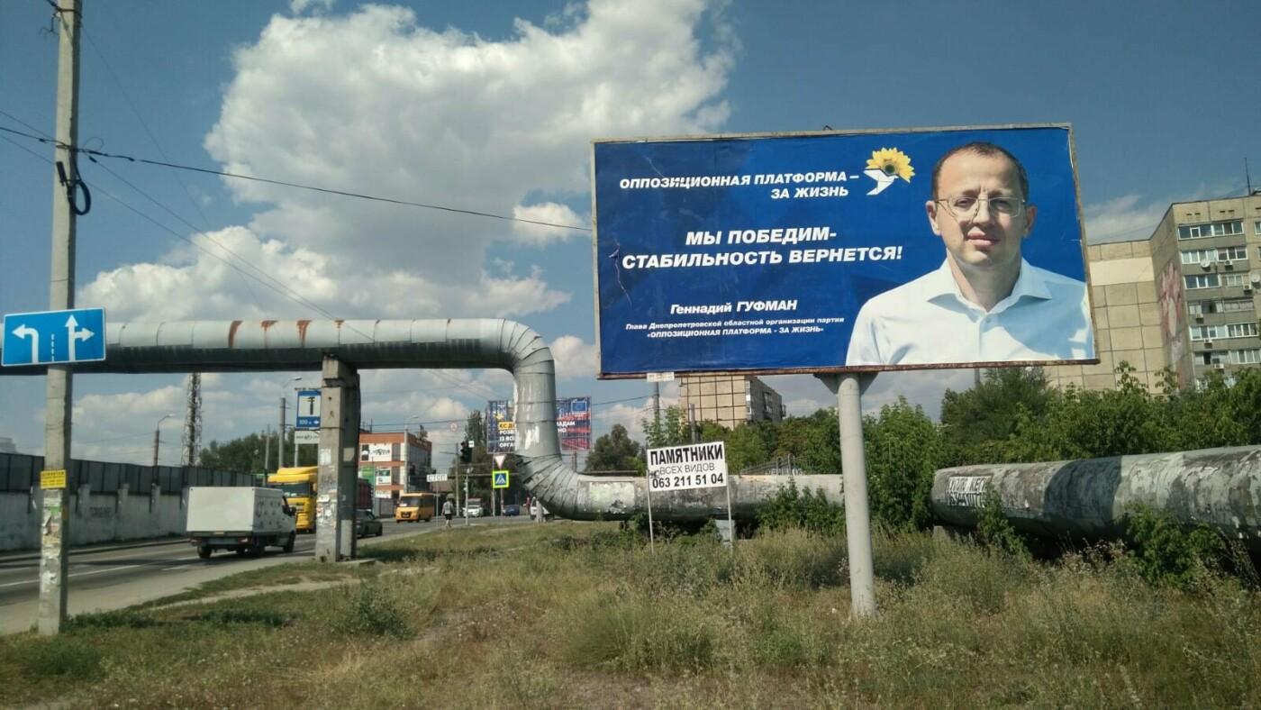 Днепр и область «украшают» билборды и палатки с рекламой политиков: чьей рекламы больше всего , фото-8