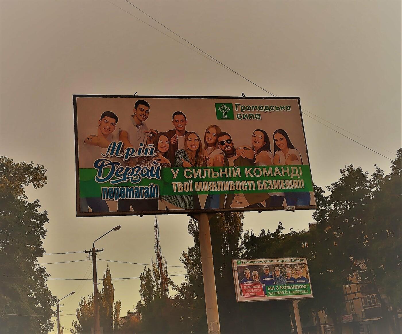 Днепр и область «украшают» билборды и палатки с рекламой политиков: чьей рекламы больше всего , фото-2