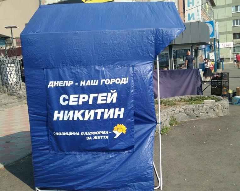 Днепр и область «украшают» билборды и палатки с рекламой политиков: чьей рекламы больше всего , фото-4