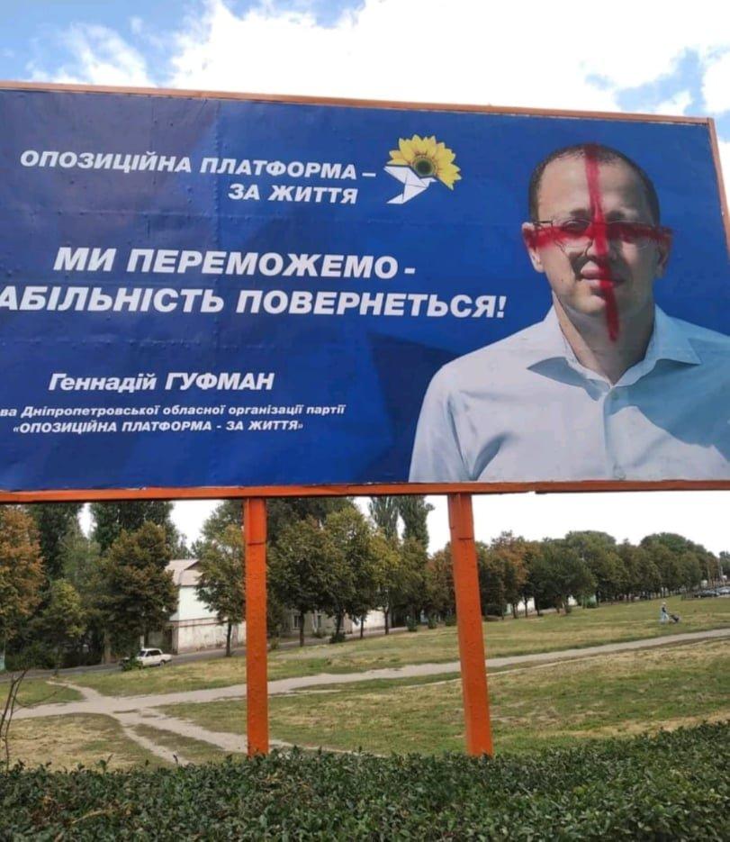 Днепр и область «украшают» билборды и палатки с рекламой политиков: чьей рекламы больше всего , фото-5