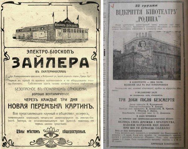 Слева — реклама «Электро-биоскоп Зайлера».Справа — рекламное объявление об открытии кинотеатра Родина после реконструкции. Публикация 1963 года.
