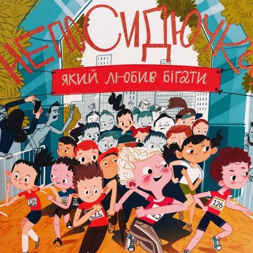 """Днепрянам на заметку: 7 книг украинских писателей, которые """"переворачивают мир с ног на голову"""" , фото-4"""
