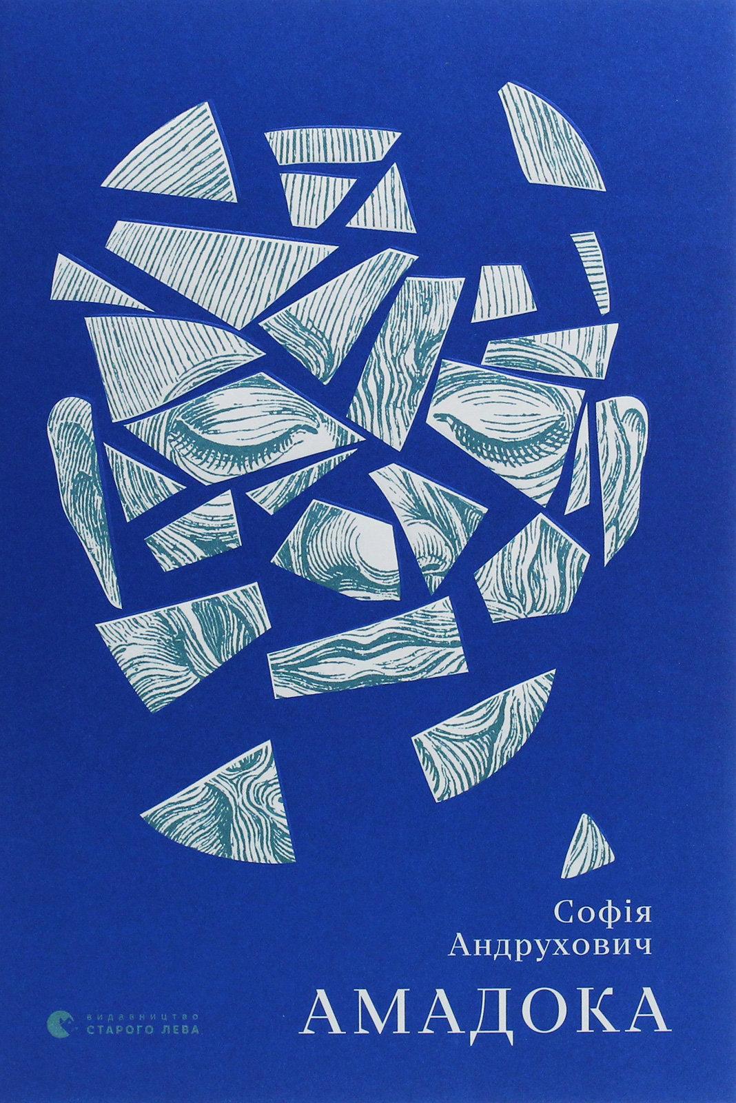 """Днепрянам на заметку: 7 книг украинских писателей, которые """"переворачивают мир с ног на голову"""" , фото-7"""