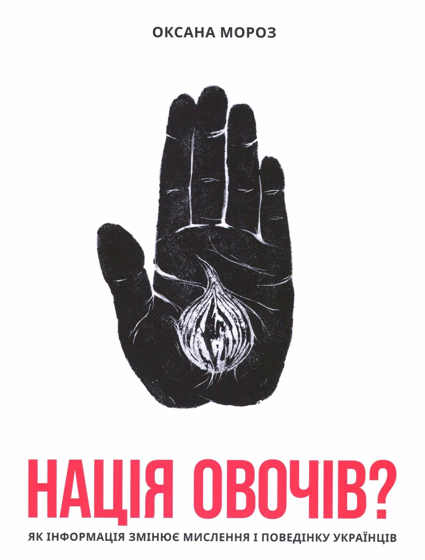 """Днепрянам на заметку: 7 книг украинских писателей, которые """"переворачивают мир с ног на голову"""" , фото-6"""