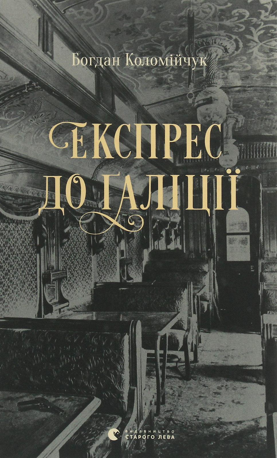 """Днепрянам на заметку: 7 книг украинских писателей, которые """"переворачивают мир с ног на голову"""" , фото-2"""
