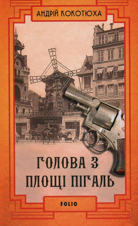 """Днепрянам на заметку: 7 книг украинских писателей, которые """"переворачивают мир с ног на голову"""" , фото-5"""