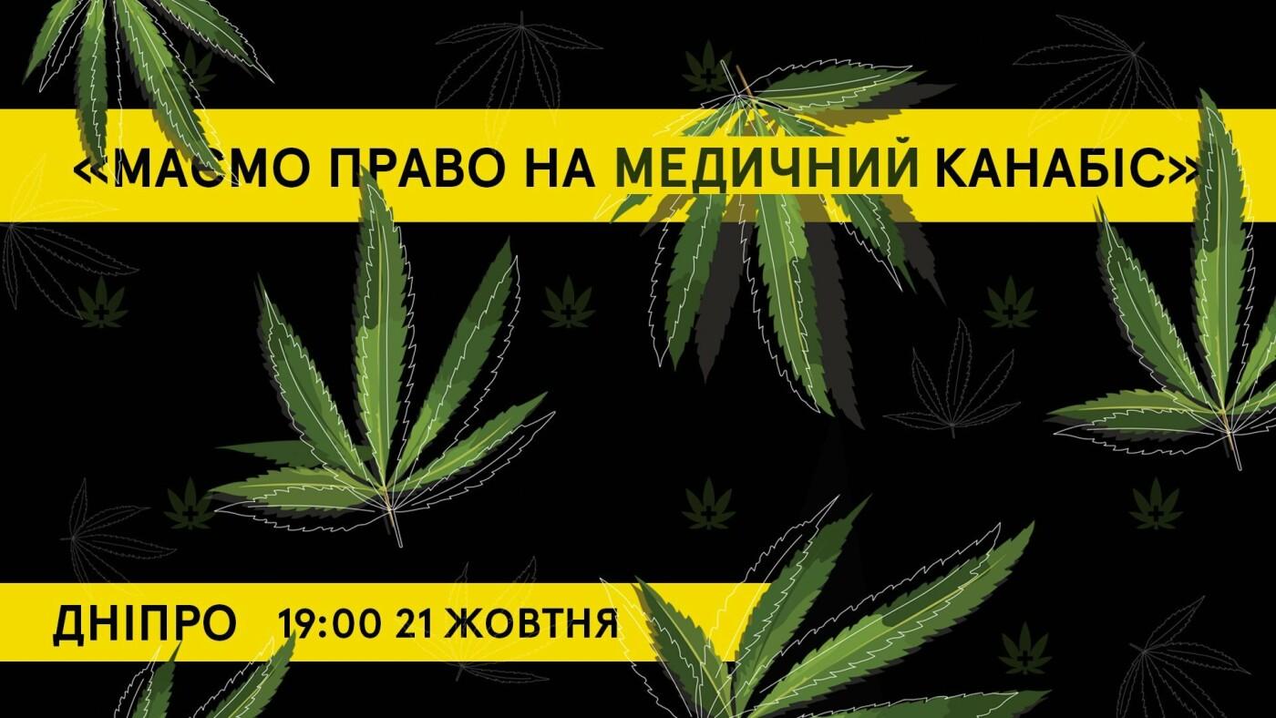 Днепровские студенты выступили за использование медицинского каннабиса, - ФОТО, фото-1