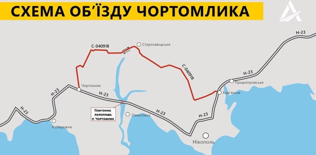 Под Днепром опять перекрыли понтонный мост, фото-1