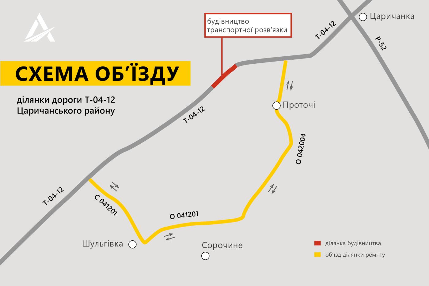 На автодороге Днепр-Решетиловка перекрыли участок из-за ремонта: схема объезда , фото-1