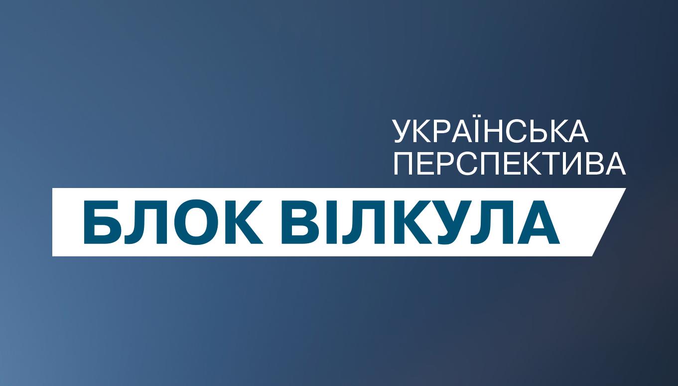 """Блок Вілкула """"Українська Перспектива"""""""