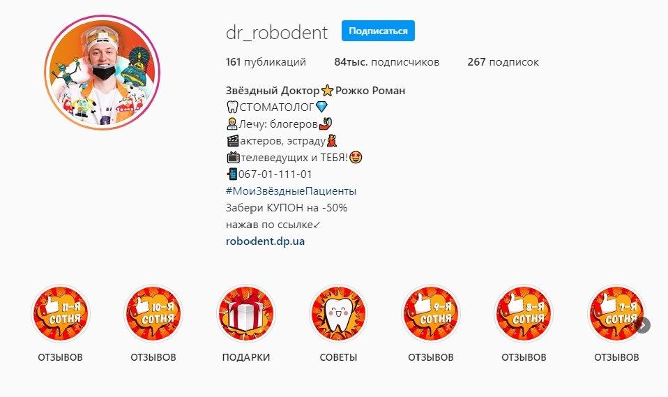 Популярные инста-блогеры Днепра: кто они и о чем пишут. Афиша Днепра
