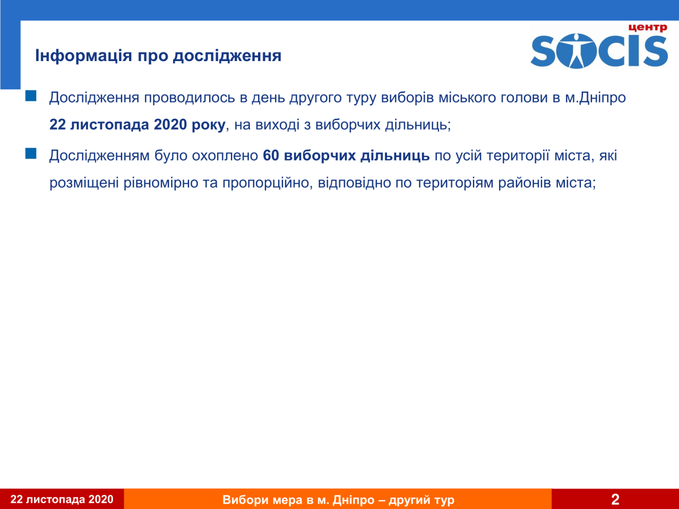 Второй тур выборов в Днепре: результат первого экзит-пола, фото-2