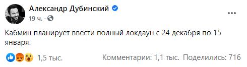 Народный депутат Александр Дубинский о локдауне