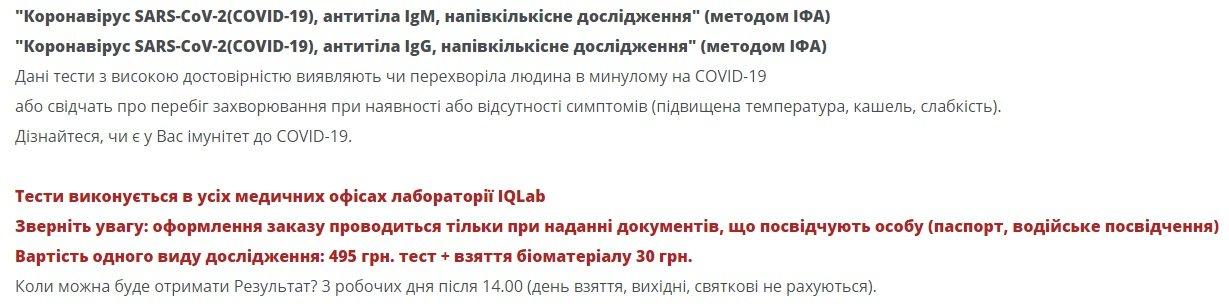 """Тестирование в """"IQlab"""", фото-2"""