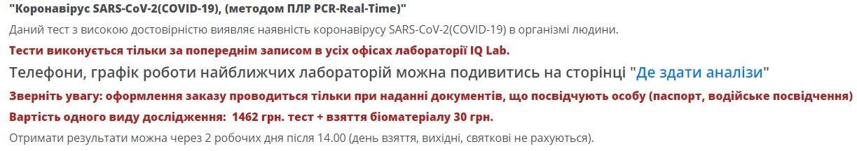 """Тестирование в """"IQlab"""", фото-1"""