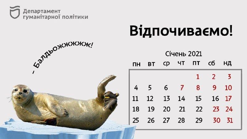 Выходные в январе в Украине
