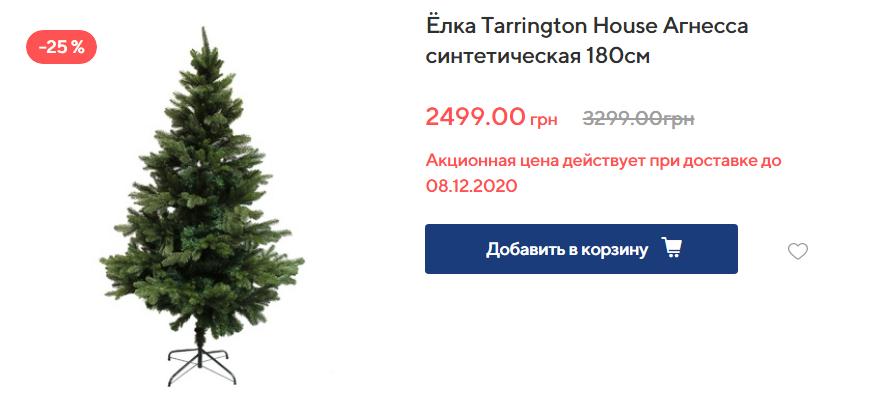 Где купить искусственную ёлку в Днепре и сколько они стоят, фото-2