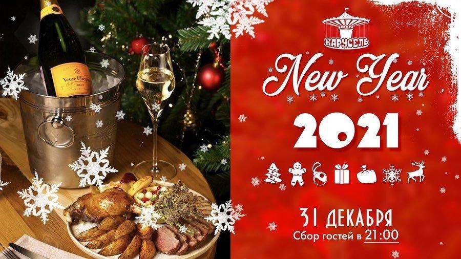 """Новогодняя программа в кафе """"Карусель"""""""