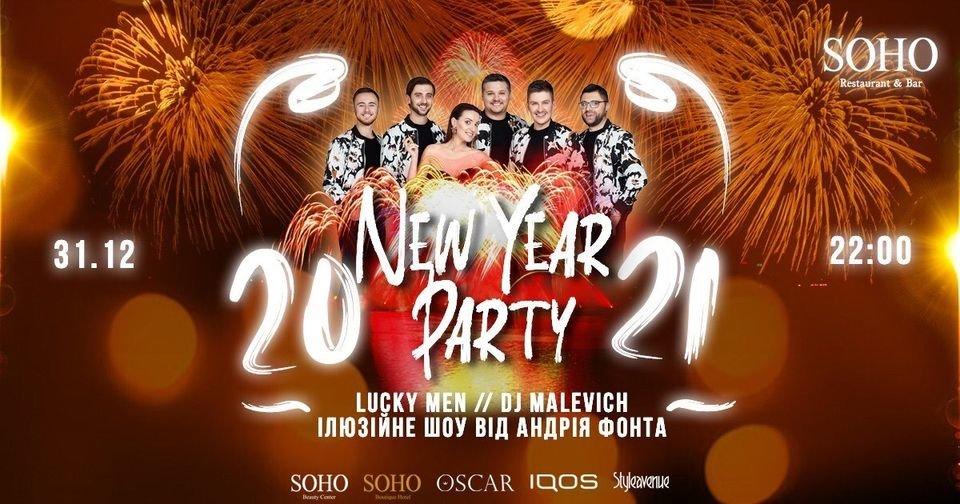 """Новогодняя вечеринка в """"SOHO Restaurant & Bar"""""""