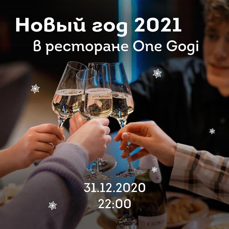 """Новый год в """"One Gogi"""""""